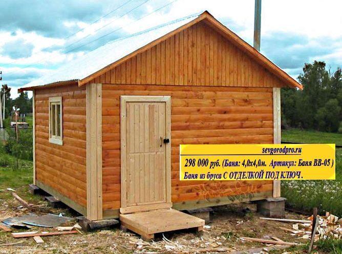Самый дешевый способ построить баню